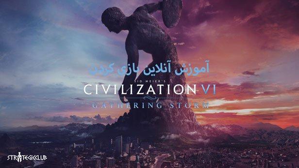 آموزش آنلاین بازی کردن Sid Meier's Civilization VI