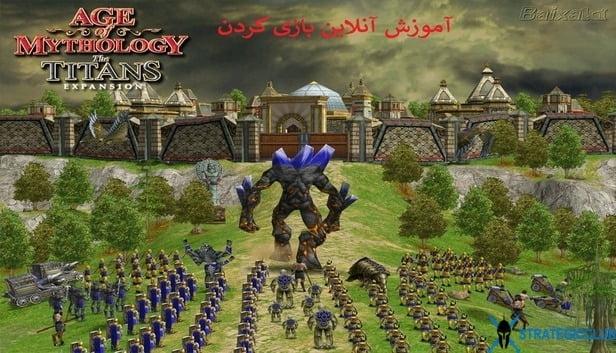 آموزش آنلاین بازی کردن Age of Mythology: The Titans