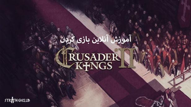 آموزش آنلاین بازی کردن Crusader Kings II