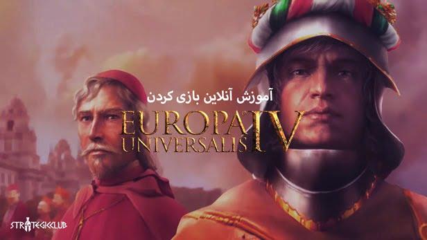 آموزش آنلاین بازی کردن Europa Universalis IV