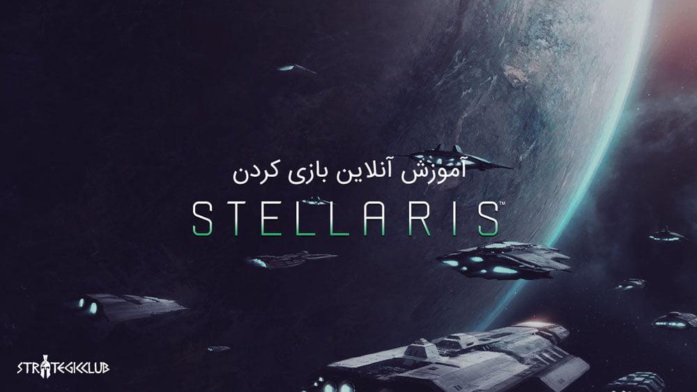 آموزش آنلاین بازی کردن Stellaris