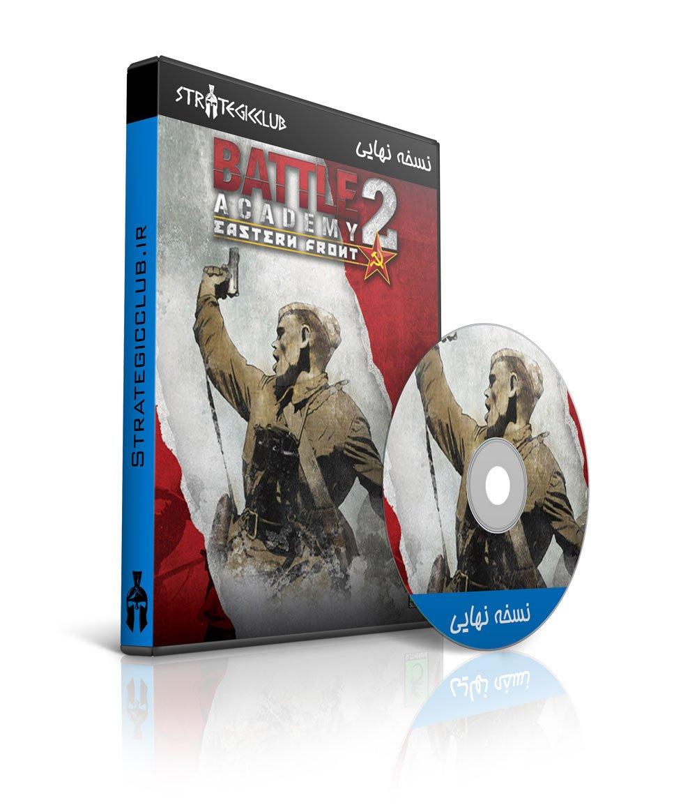 دانلود بازی Battle Academy 2: Eastern Front