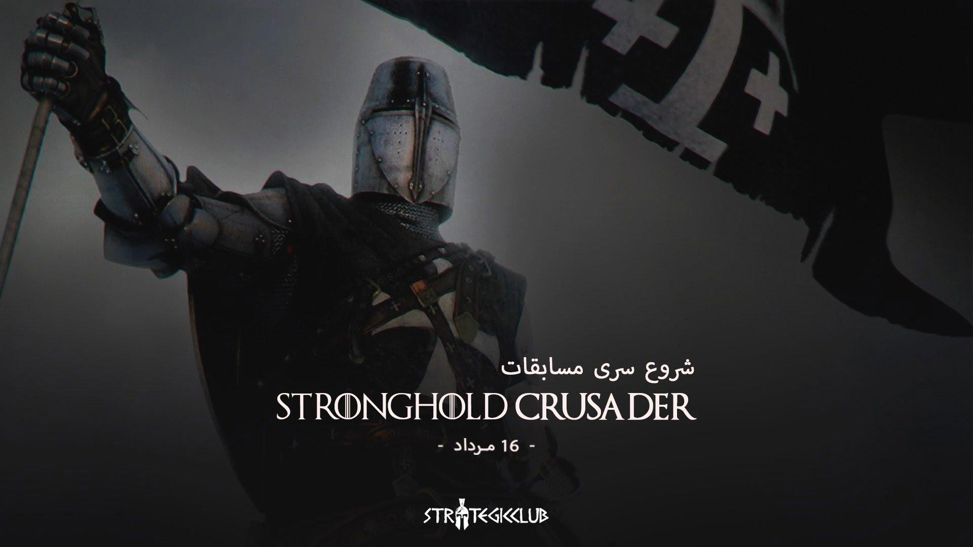 ثبت نام برای تورنومنت Stronghold: Crusader 1 رسما آغاز شد!