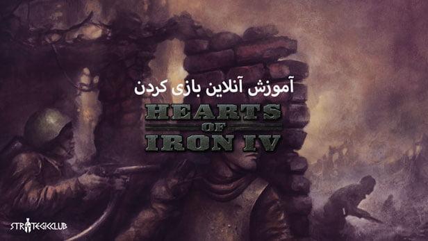 آموزش آنلاین بازی کردن Hearts of Iron IV