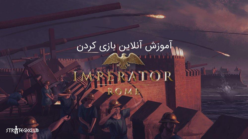 آموزش آنلاین بازی کردن Imperator: Rome