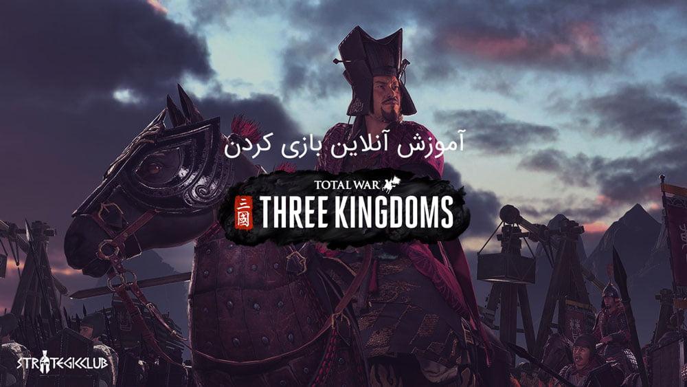 آموزش آنلاین بازی کردن Total War: THREE KINGDOMS