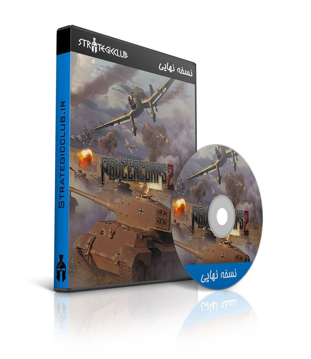دانلود بازی Panzer Corps 2