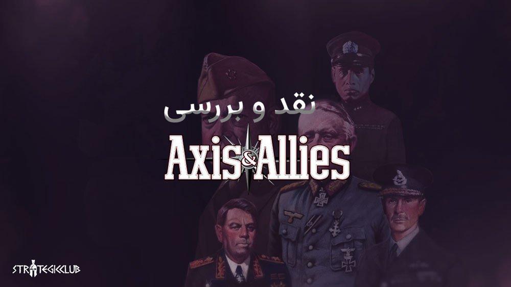 نقد و بررسی Axis & Allies