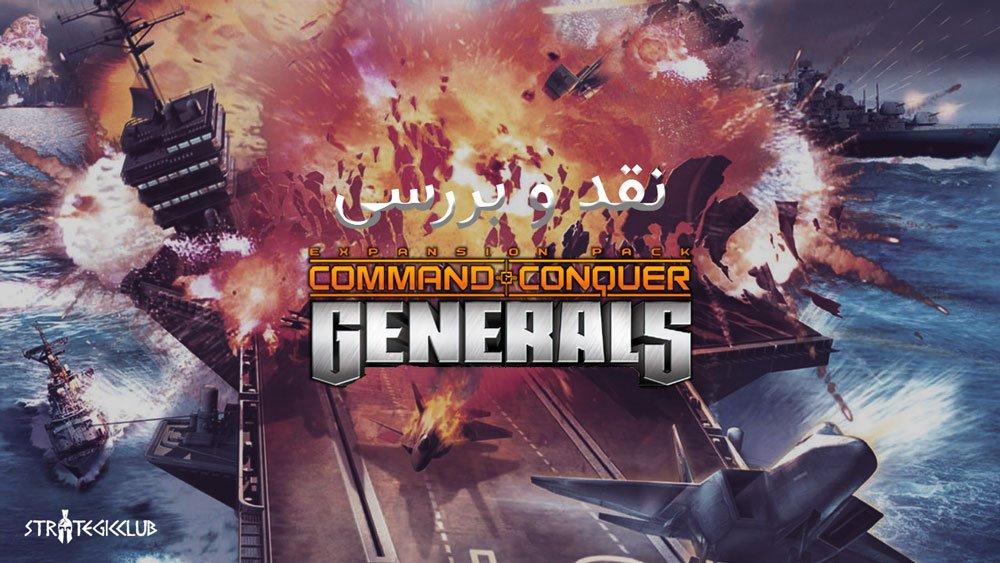 نقد و بررسی Command & Conquer: Generals