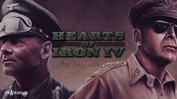 آموزش نصب مد های Hearts Of Iron IV