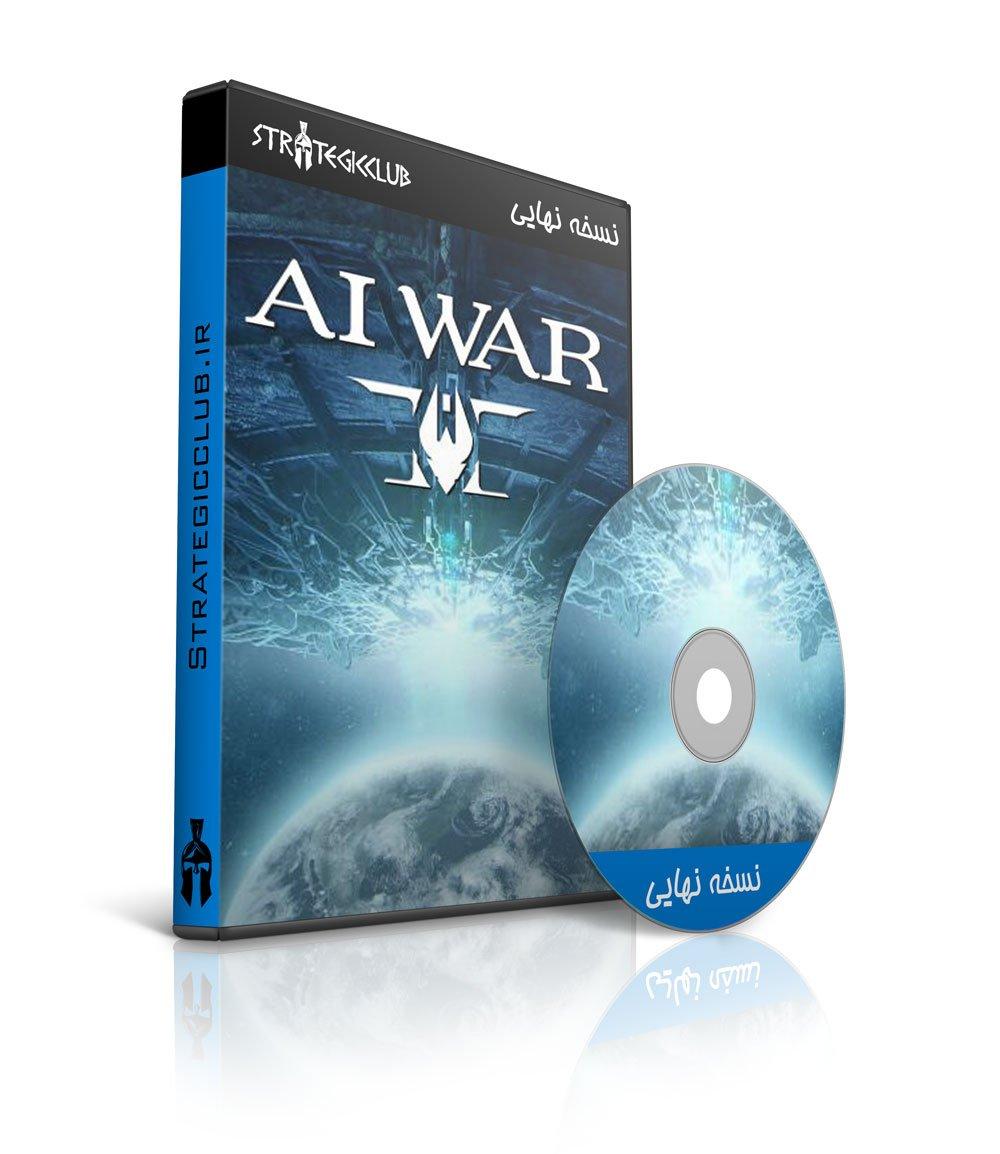 دانلود بازی AI War 2