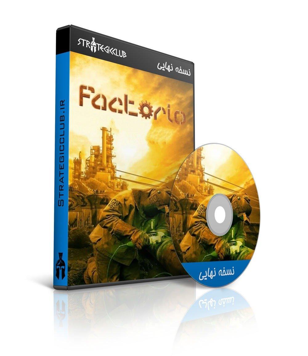 دانلود بازی Factorio