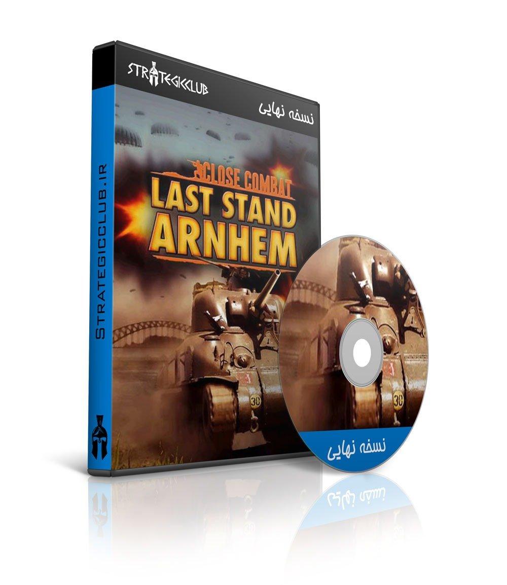دانلود بازی Close Combat: Last Stand Arnhem