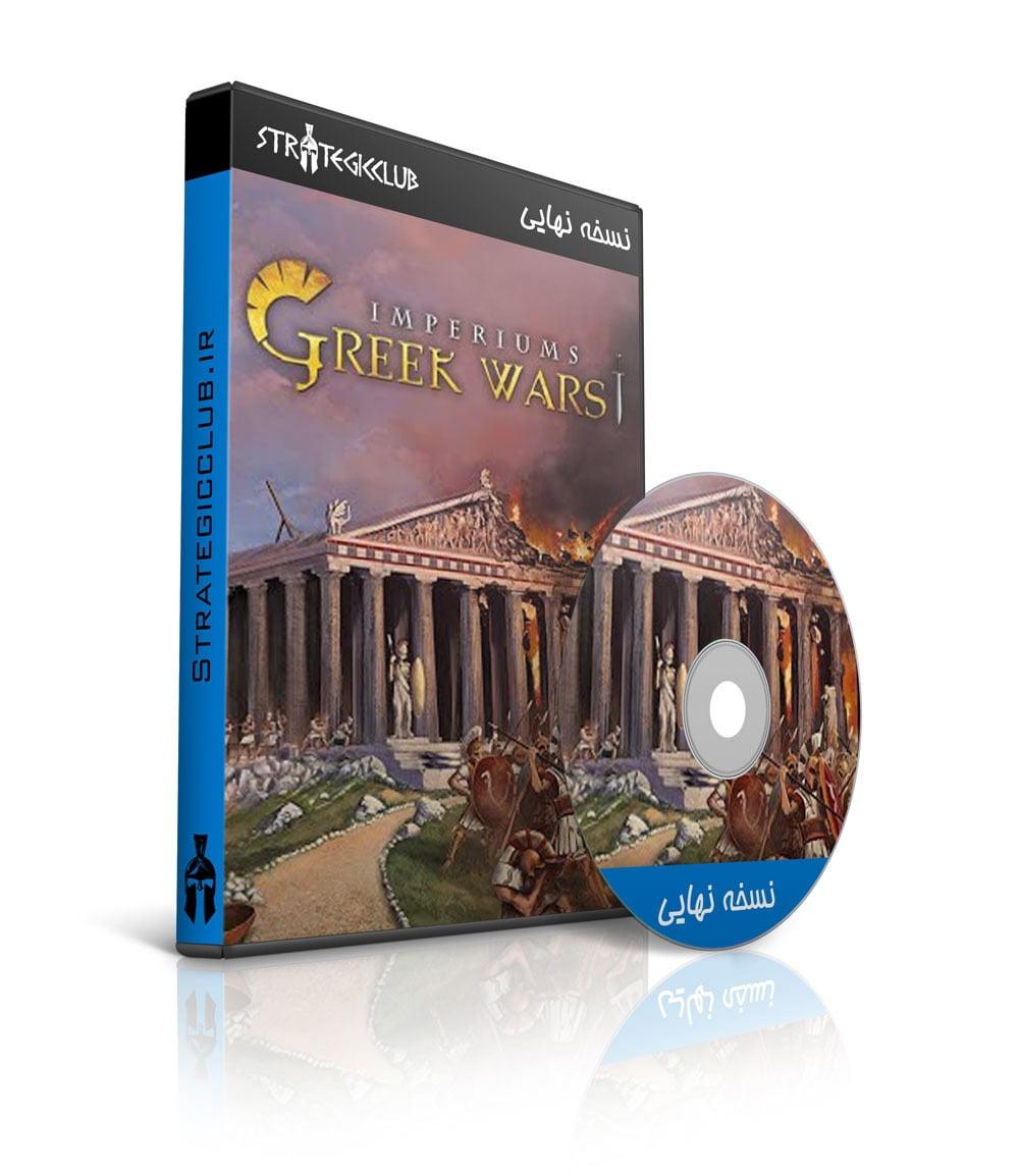 دانلود بازی Imperiums: Greek Wars