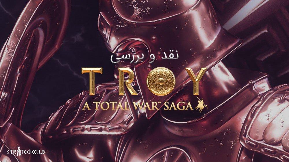 نقد و بررسی TOTAL WAR SAGA: TROY