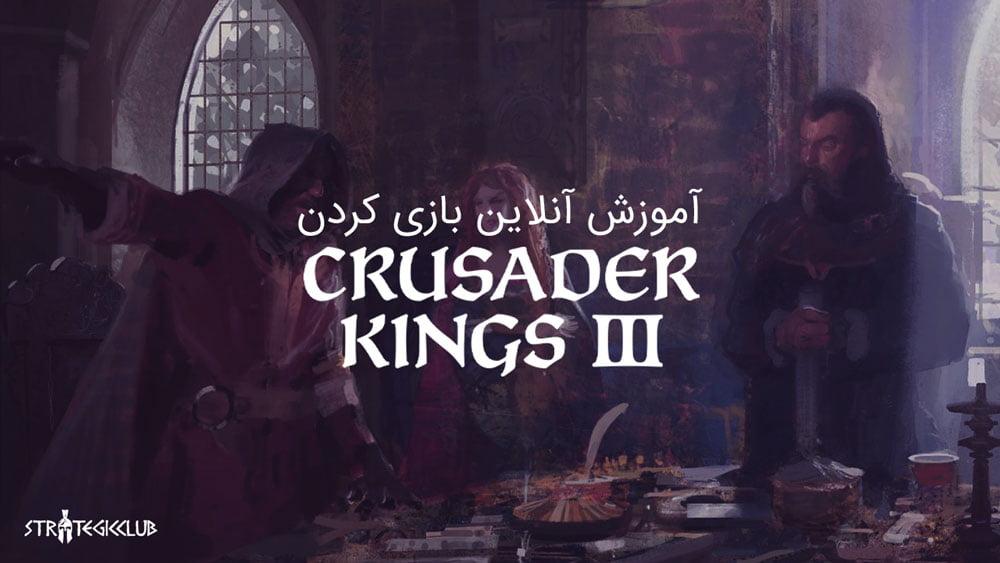 آموزش آنلاین بازی کردن Crusader Kings III