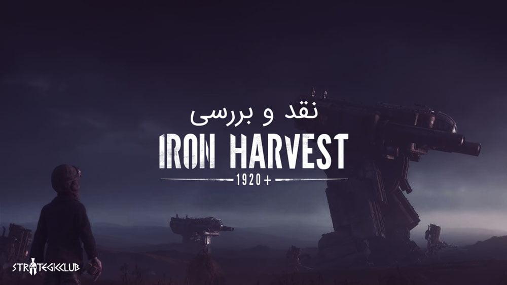 نقد و بررسی Iron Harvest