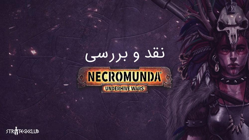 نقد و بررسی Necromunda: Underhive Wars