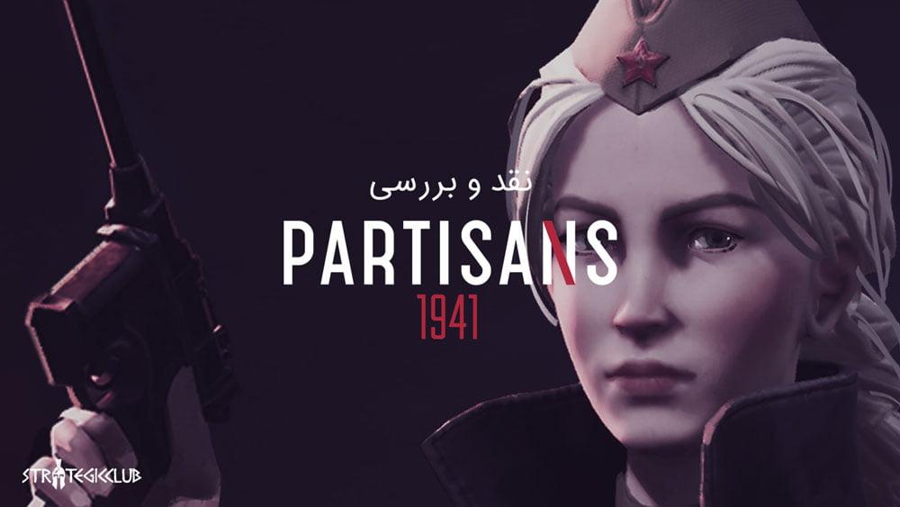 نقد و بررسی Partisans 1941