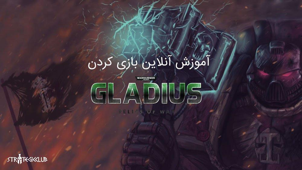 آموزش آنلاین بازی کردن Warhammer 40,000: Gladius