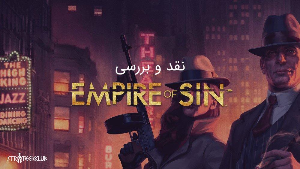 نقد و بررسی Empire of Sin