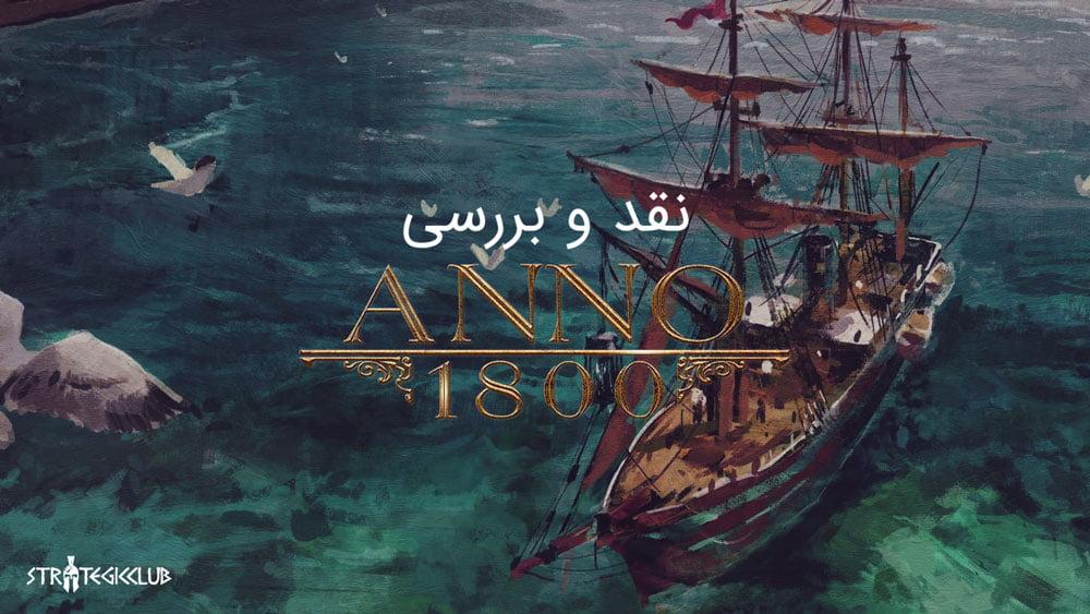نقد و بررسی Anno 1800