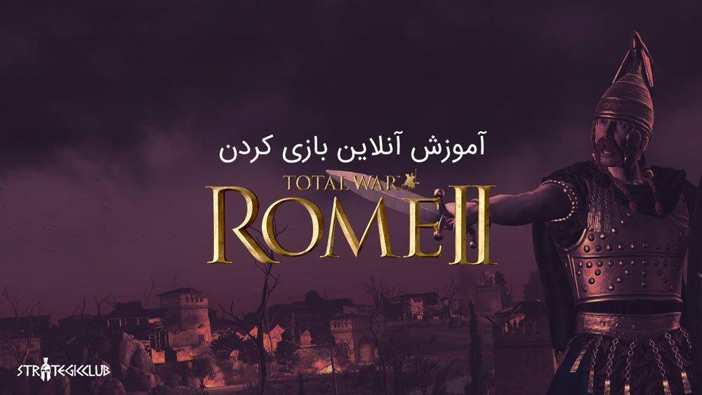 آموزش آنلاین بازی کردن Total War Rome II
