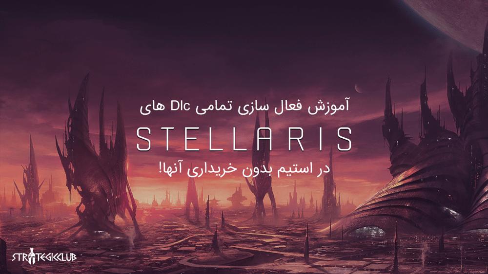 آموزش فعال سازی تمامی Dlc های Stellaris در استیم بدون خریداری آنها!