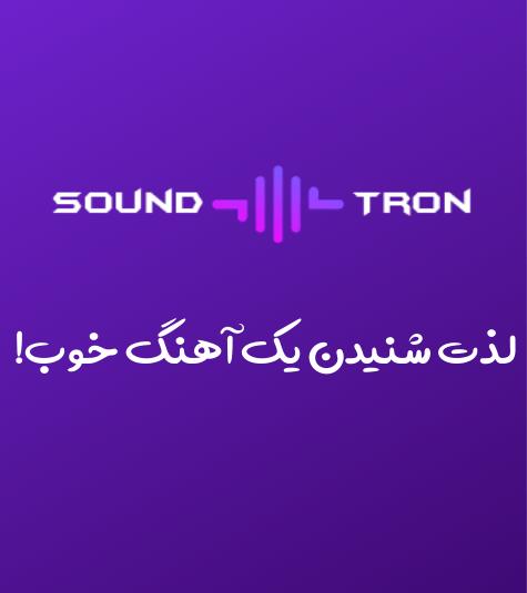 soundtron.ir banner