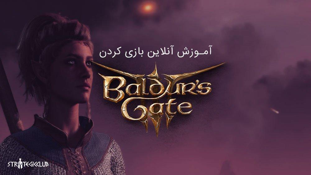 آموزش آنلاین بازی کردن Baldur's Gate 3
