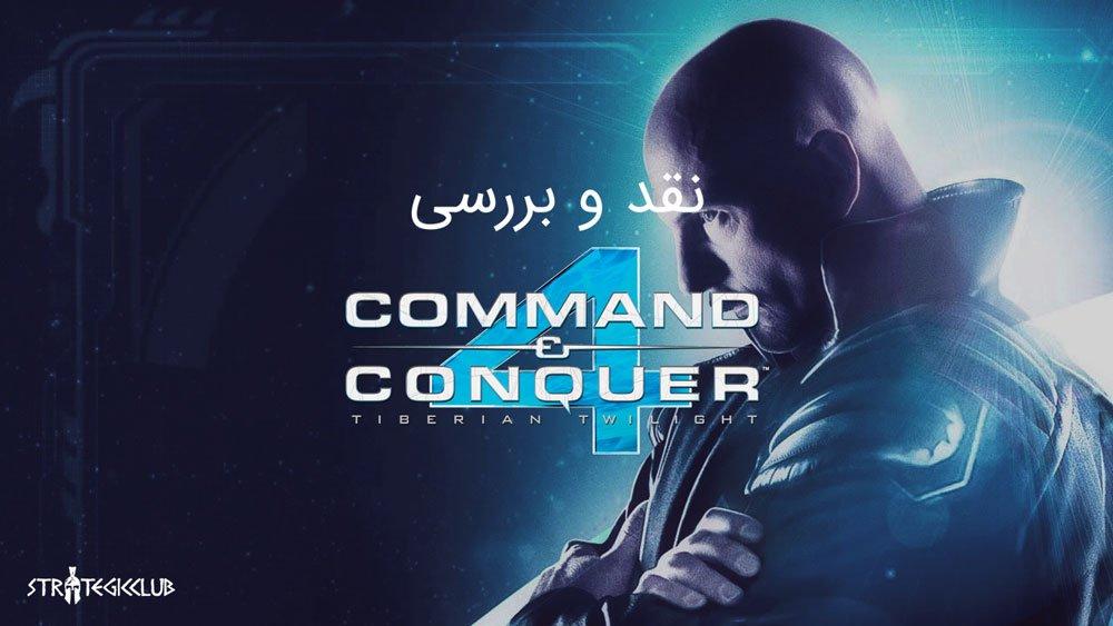 نقد و بررسی Command & Conquer 4: Tiberian Twilight