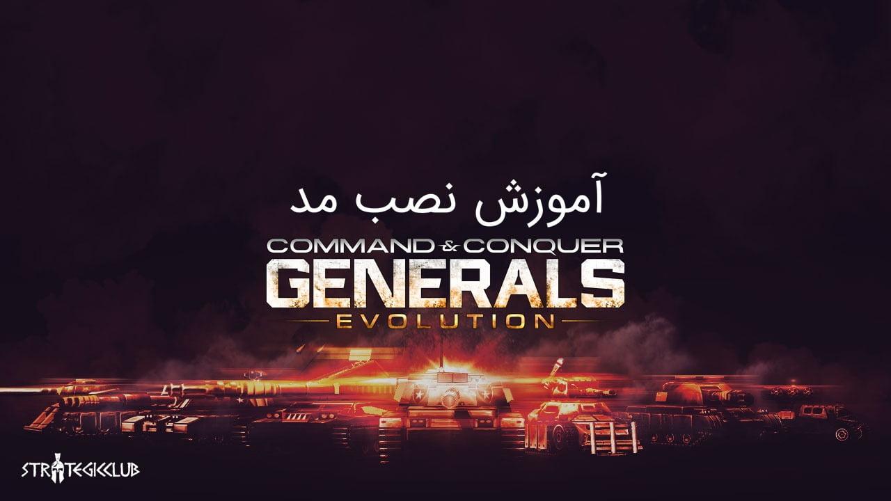 آموزش نصب مد Generals Evolution