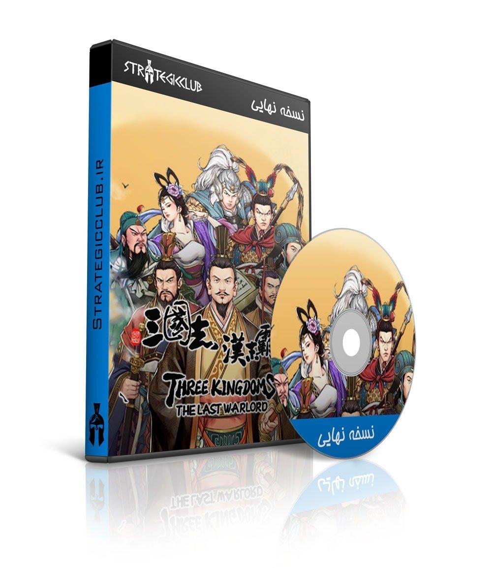 دانلود بازی Three Kingdoms The Last Warlord
