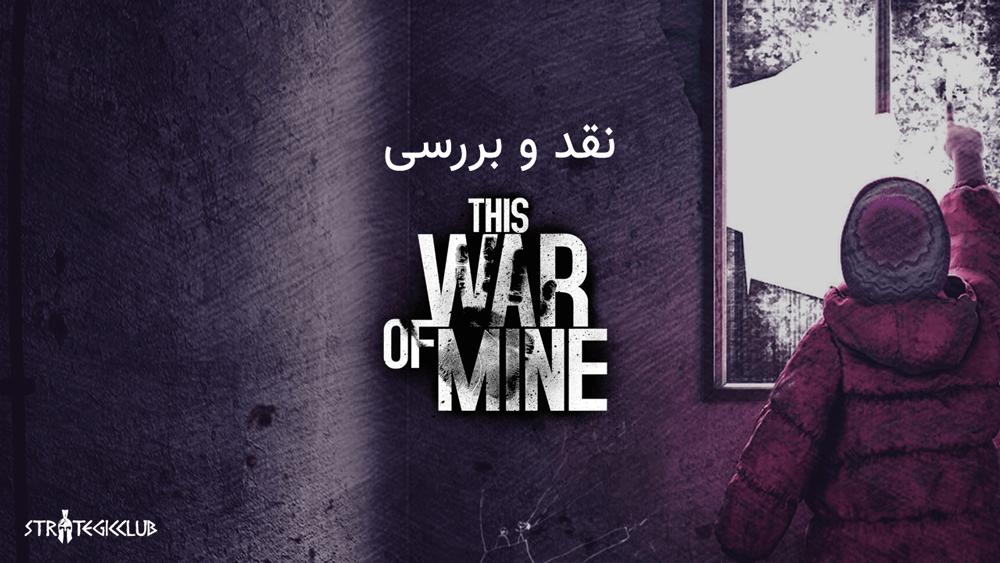 نقد و بررسی This War of Mine: The Little Ones