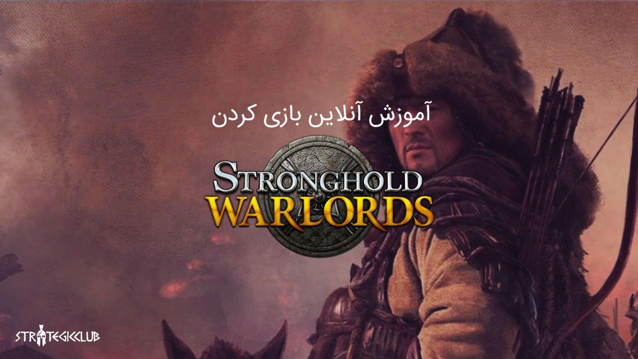 آموزش آنلاین بازی کردن Stronghold Warlords