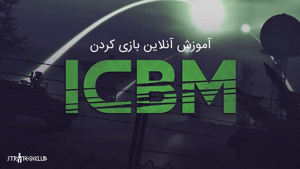 آموزش آنلاین بازی کردن ICBM