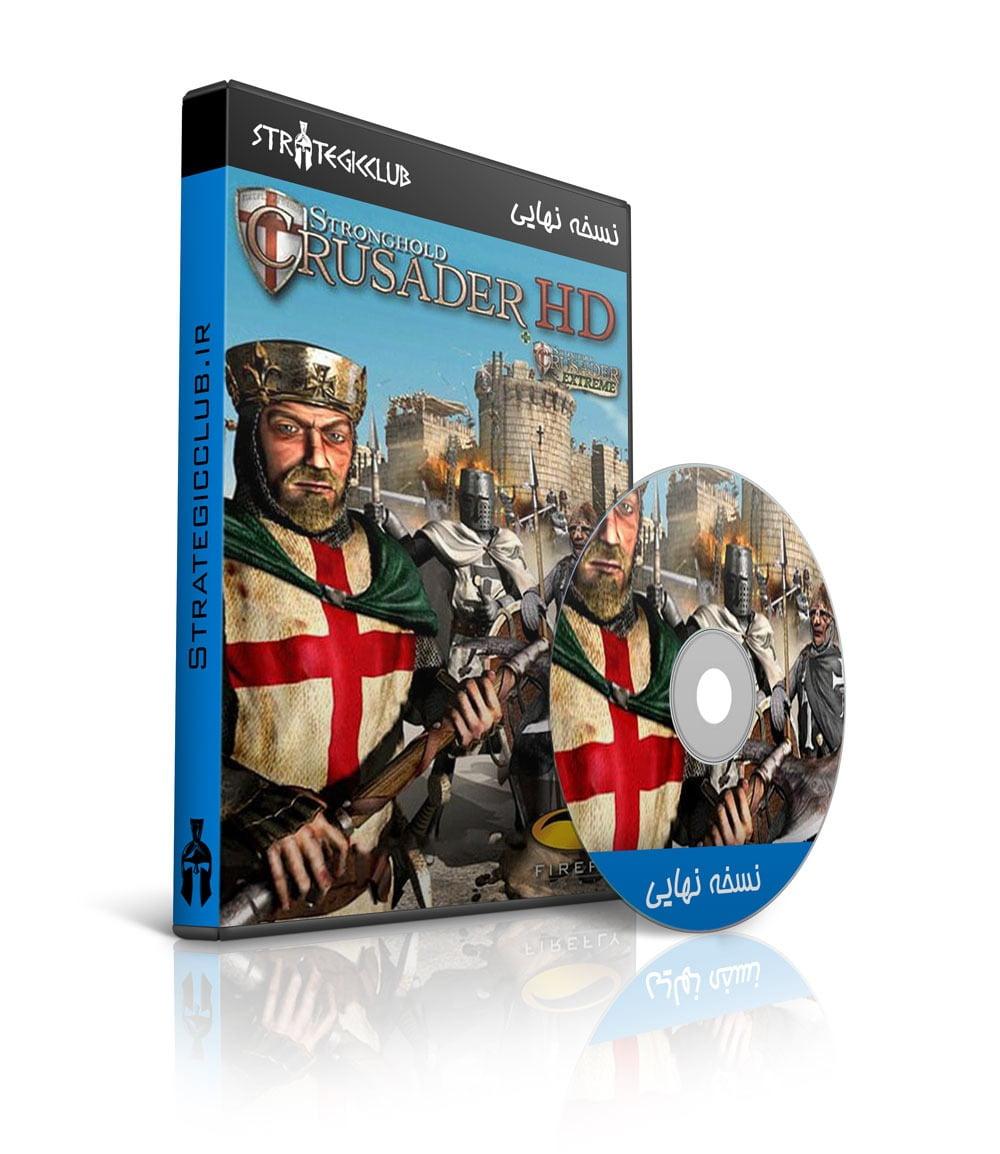 دانلود بازی Stronghold: Crusader دوبله فارسی