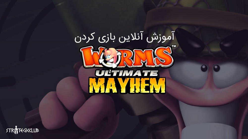 آموزش آنلاین بازی کردن Worms Ultimate Mayhem