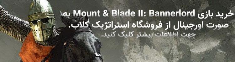 دانلود بازی Mount & Blade II: Bannerlord