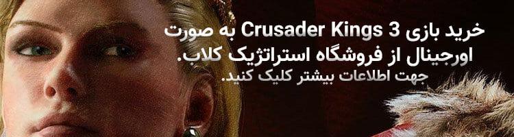 دانلود بازی Crusader Kings 3