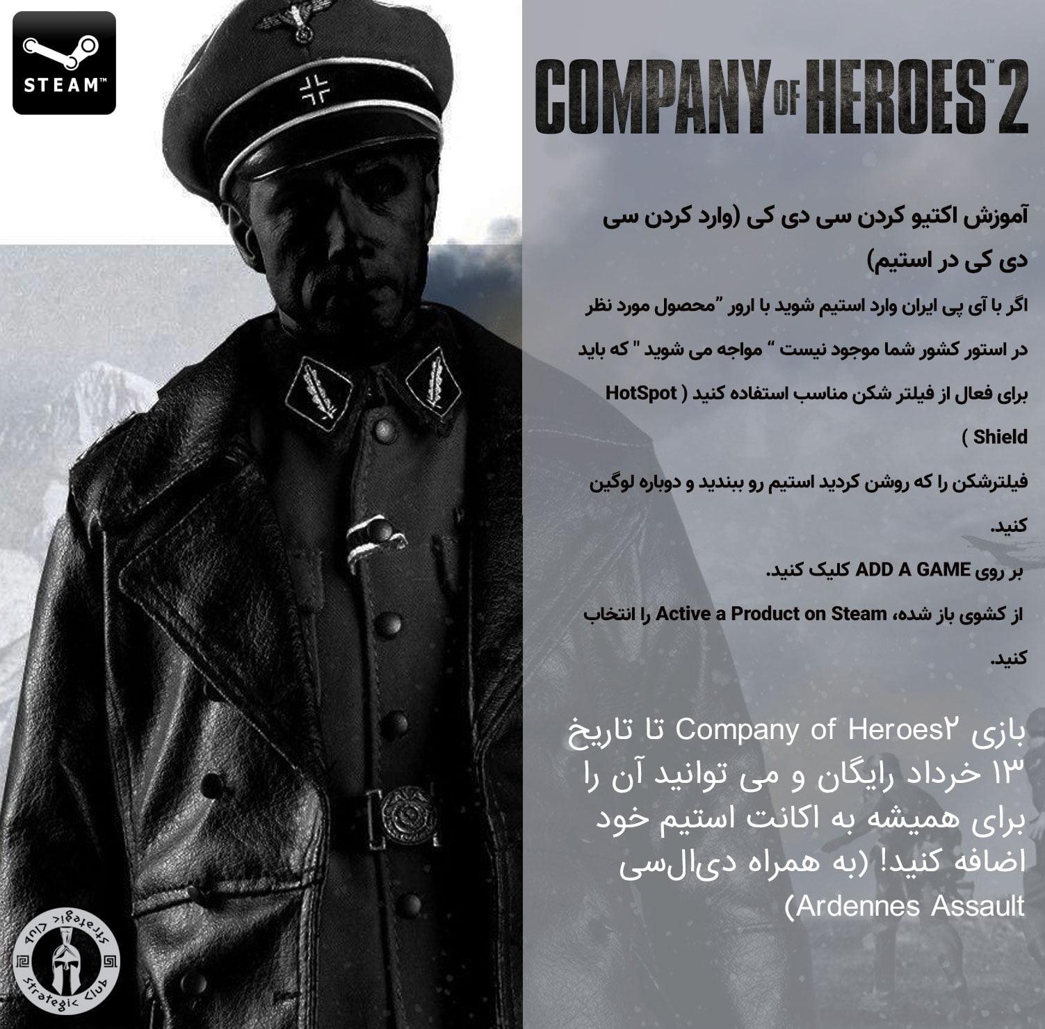 بازی Company of Heroes 2 در استیم رایگان شد!