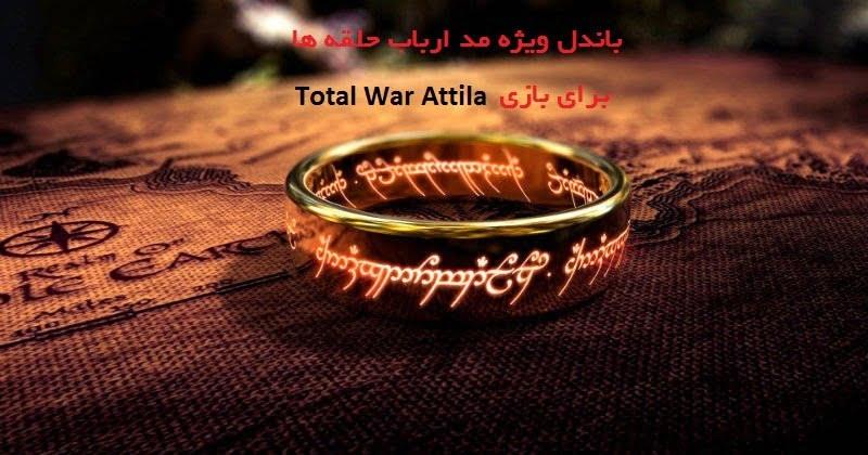 باندل Lord Of The Ring برای بازی Total War: Attila