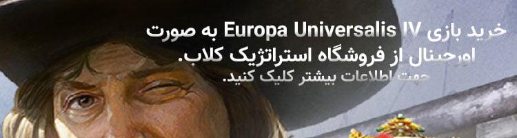 دانلود بازی Europa Universalis IV