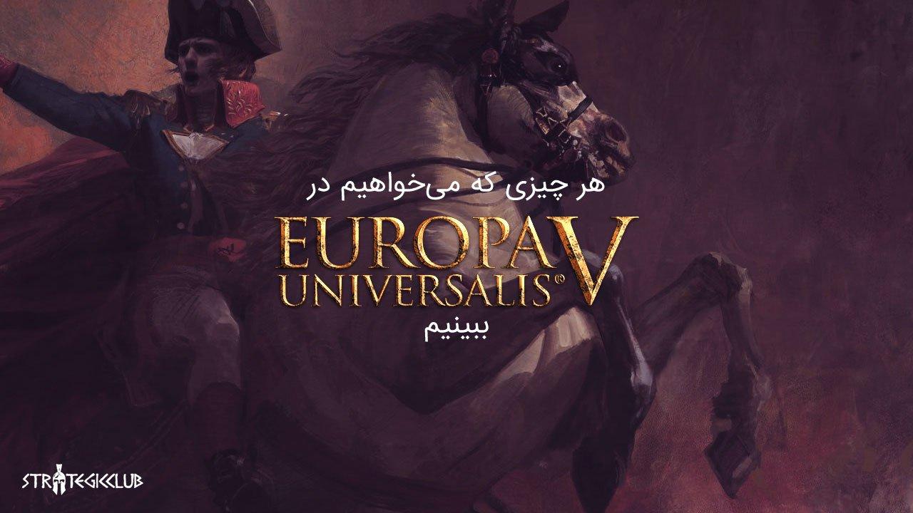 هر چیزی که میخواهیم در Europa Universalis 5 ببینیم