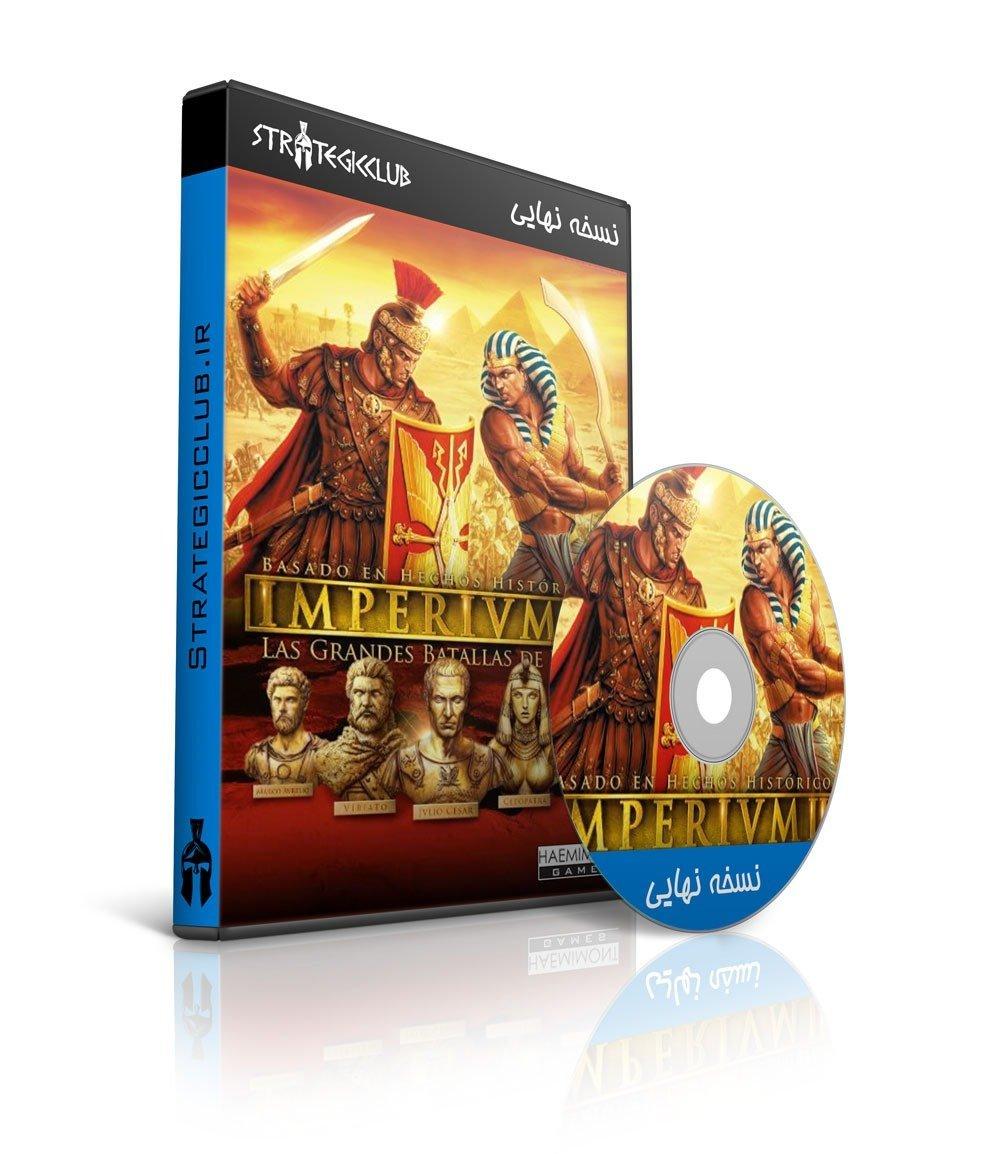 دانلود بازی Imperivm RTC HD Edition Great Battles of Rome