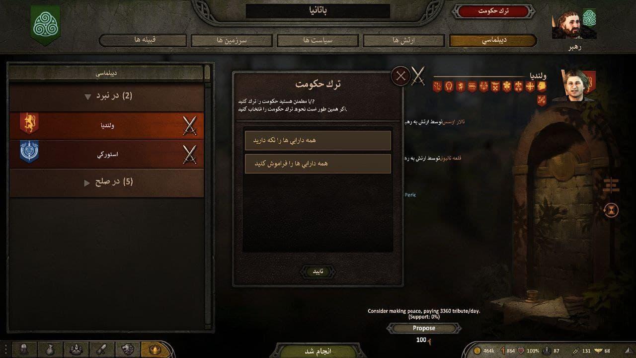 دانلود فارسی ساز بازی Mount And Blade II Bannerlord