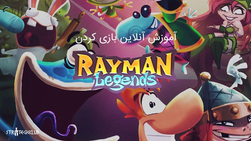 آموزش آنلاین بازی کردن Rayman Legends
