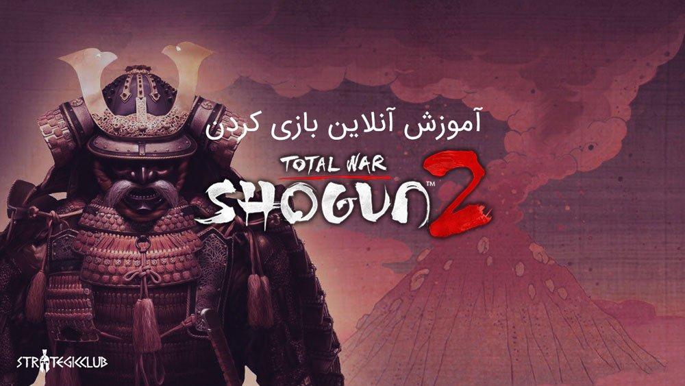 آموزش آنلاین بازی کردن Total War SHOGUN 2