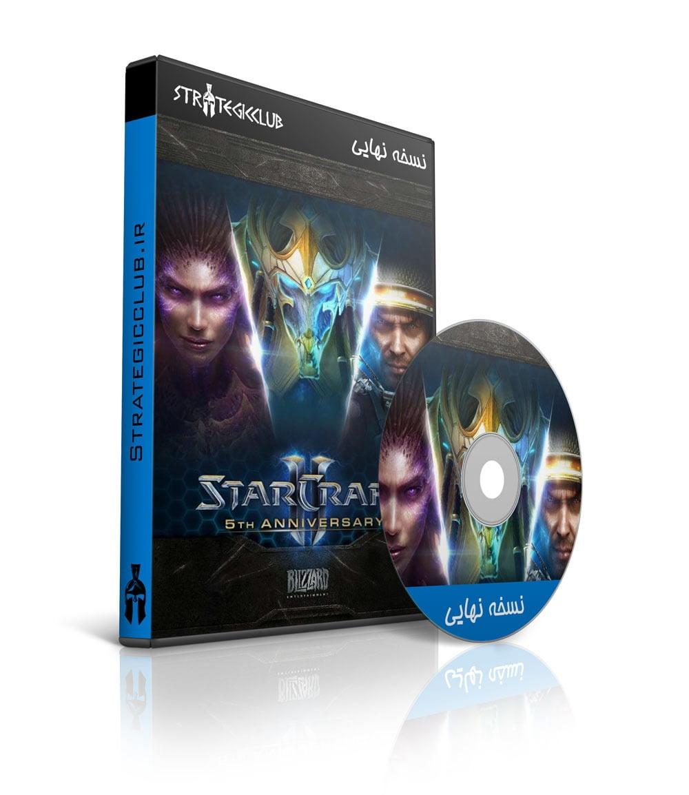 دانلود بازی StarCraft 2: The Trilogy