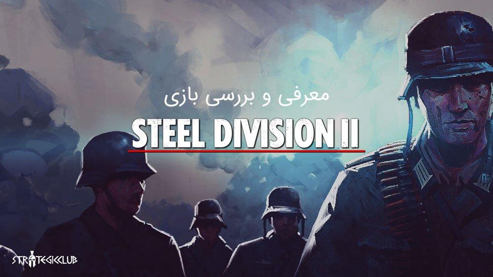معرفی و بررسی بازی Steel Division 2